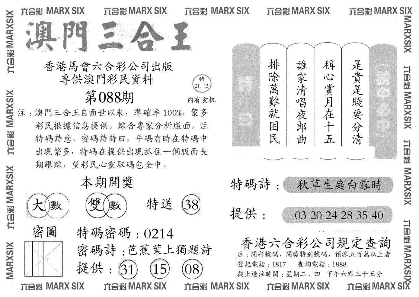 088期澳门三合王A(黑白)