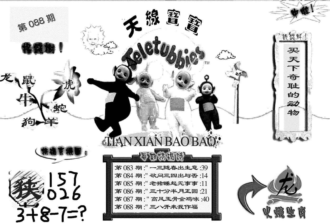 088期天线宝宝(黑白)(黑白)