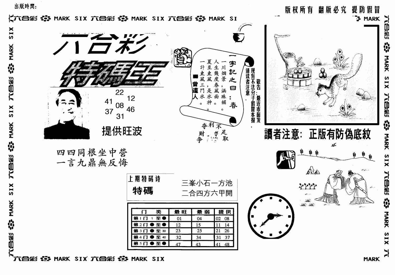088期另版特码王(早图)(黑白)