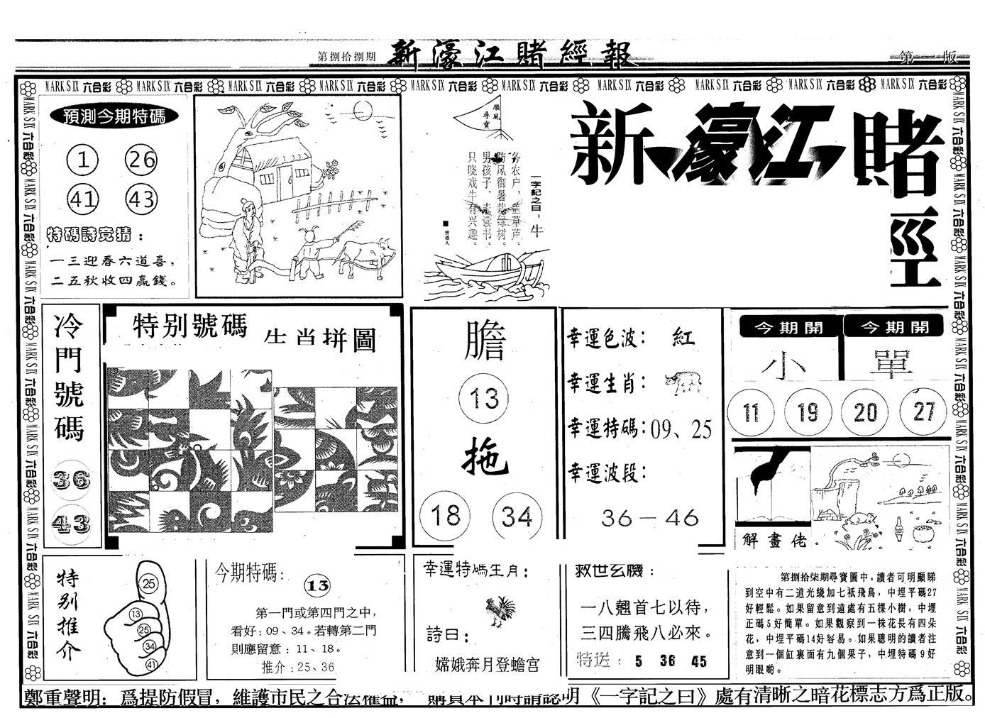 088期另版新濠江赌经A(黑白)