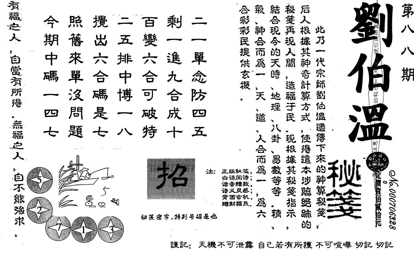 088期刘伯温(黑白)