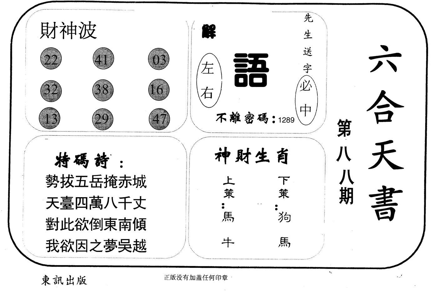 088期六合天书(黑白)