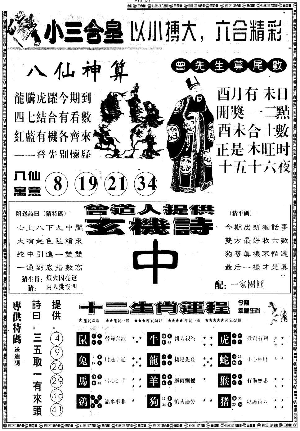 088期另版中版三合皇B(黑白)