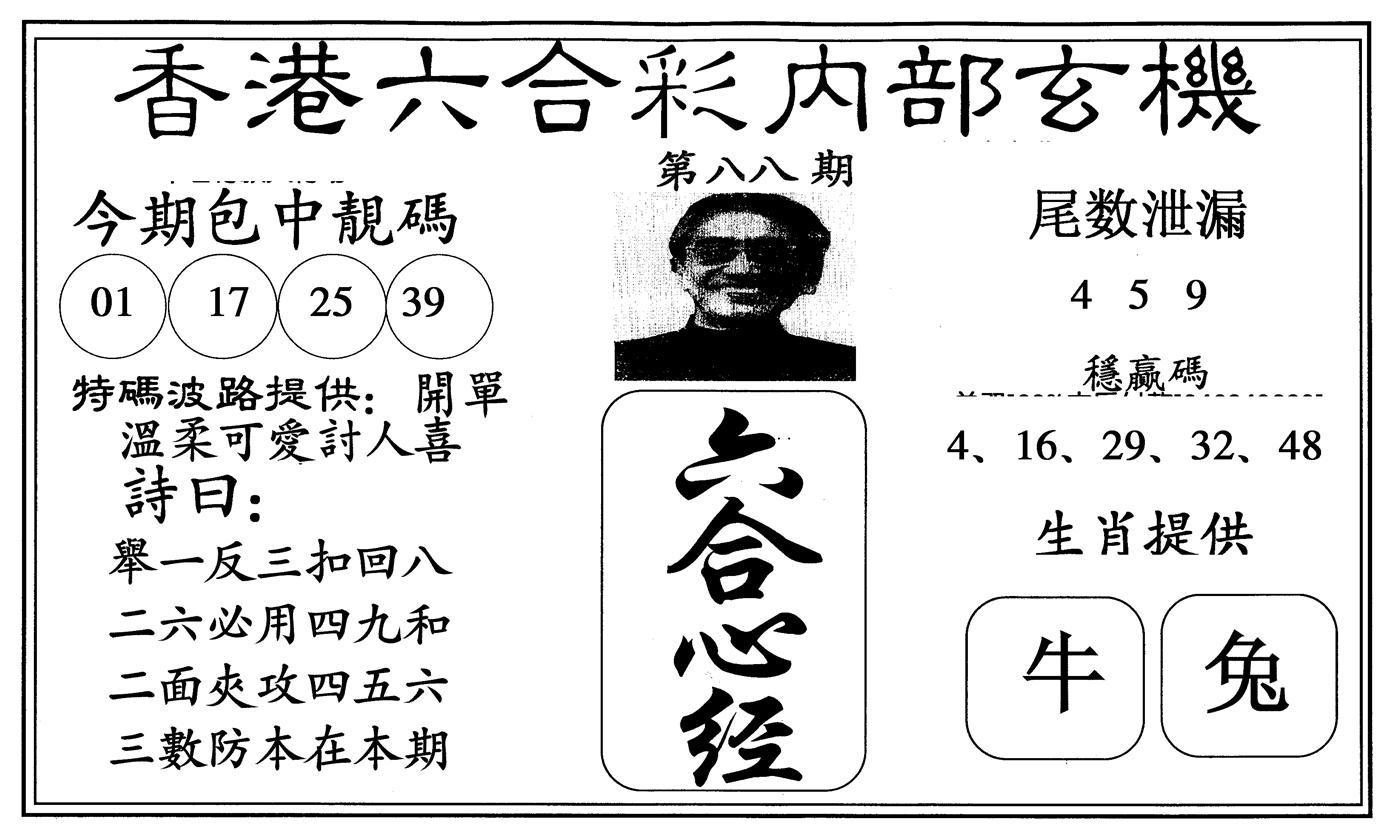 088期新六合心经(黑白)