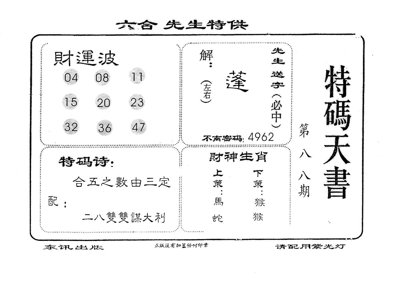 088期老版特码天书(黑白)