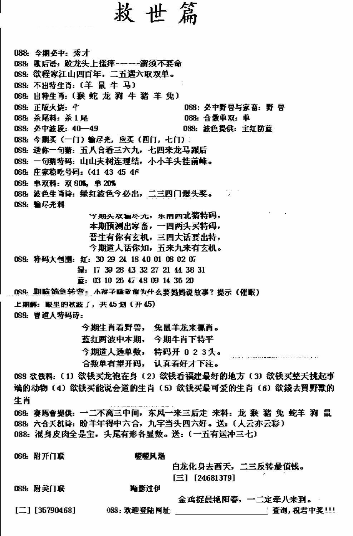 088期九龙救世篇(黑白)