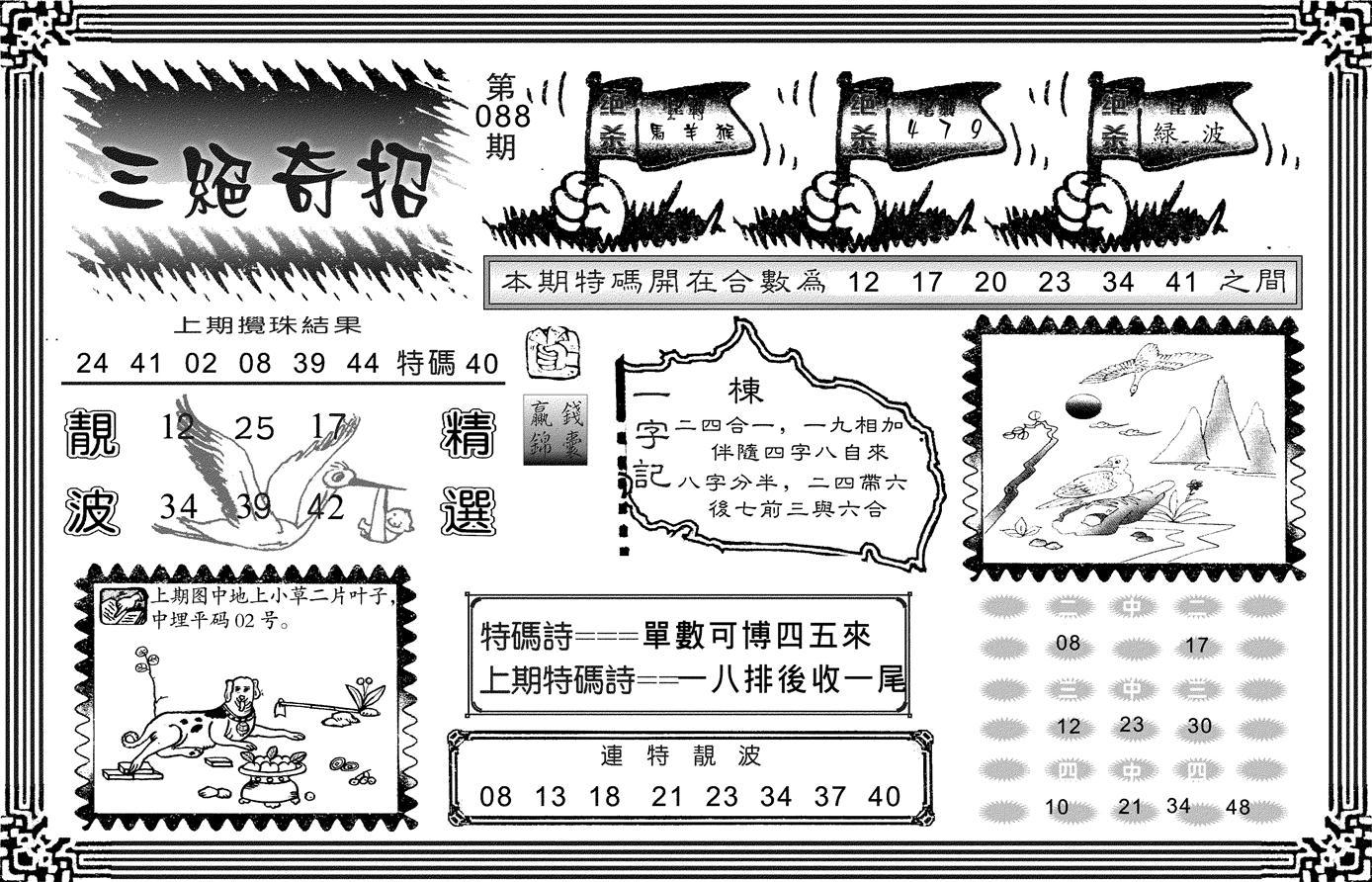 088期三绝奇招(黑白)