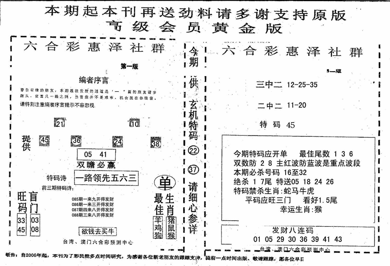 088期高级会员黄金版(黑白)