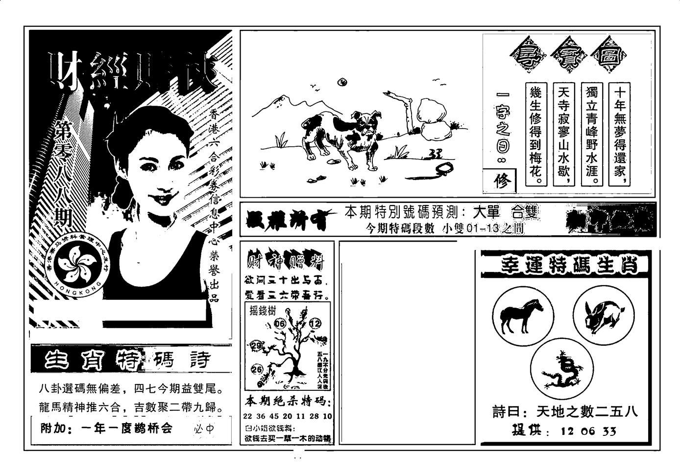 088期六合彩大三元(黑白)