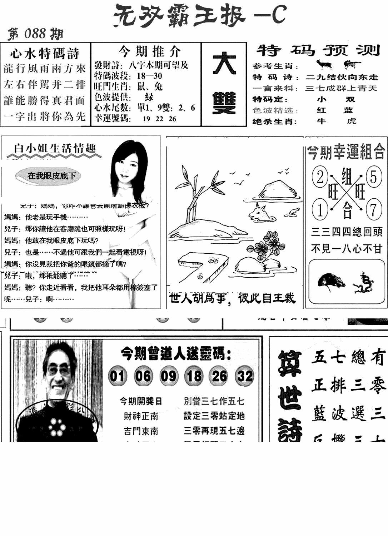 088期无双霸王报C(黑白)