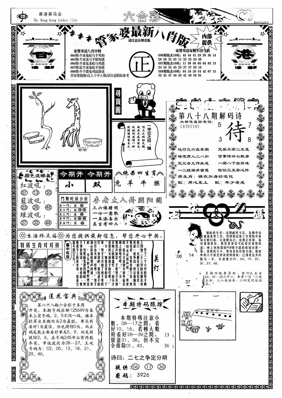 088期管家婆八肖版(新)(黑白)