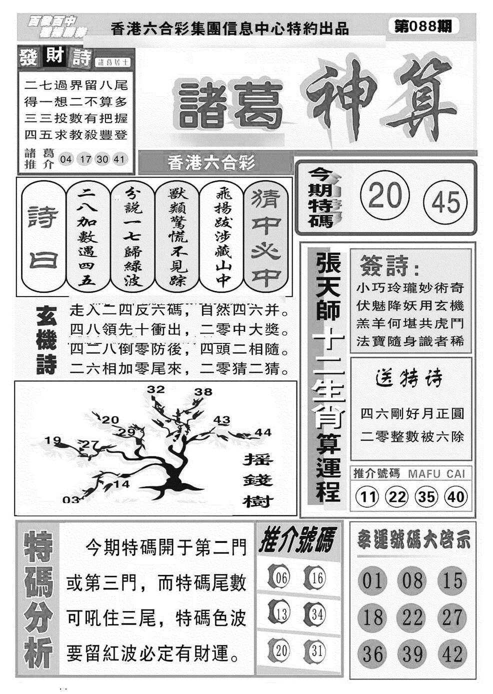 088期诸葛神算(黑白)