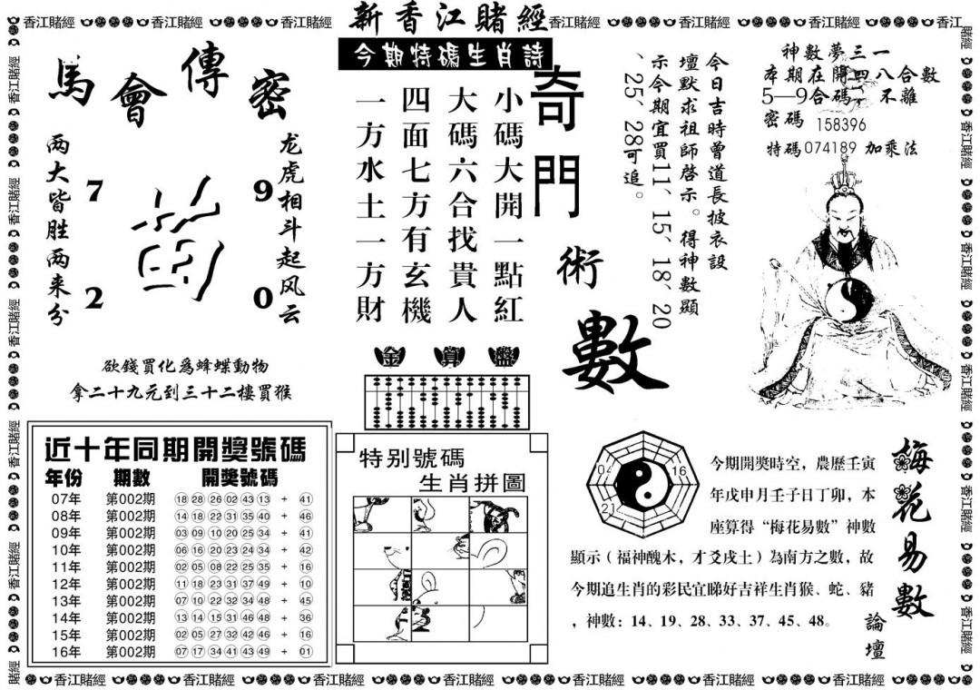 002期新香江赌经B