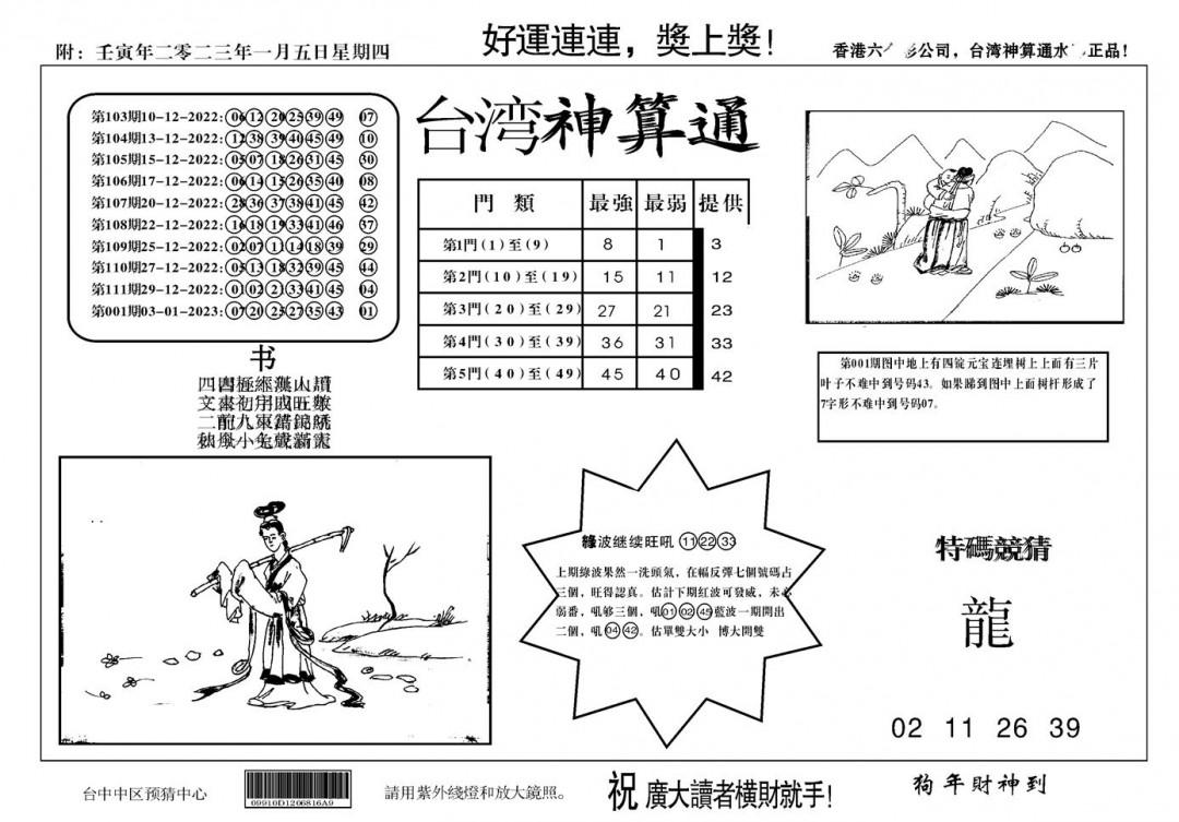 002期台湾神算