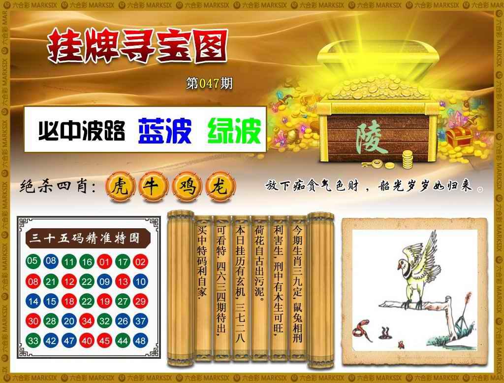 047期挂牌寻宝(新图)