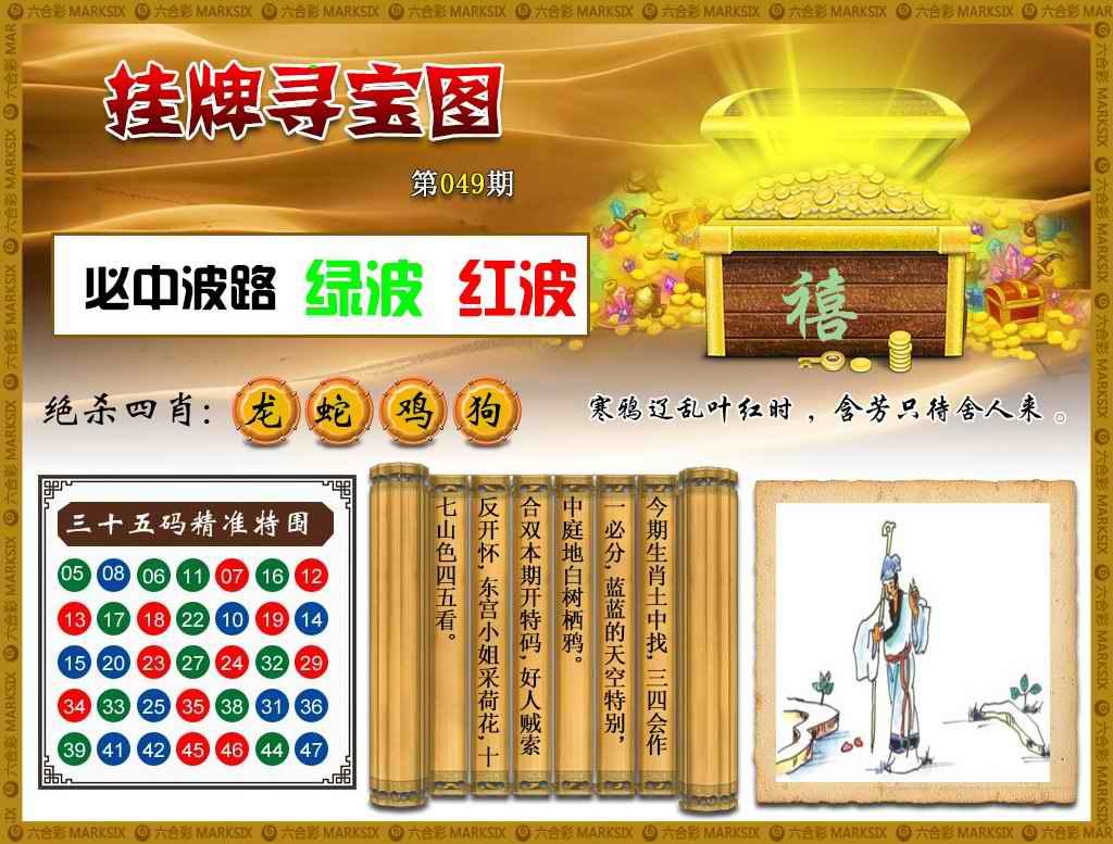 049期挂牌寻宝(新图)