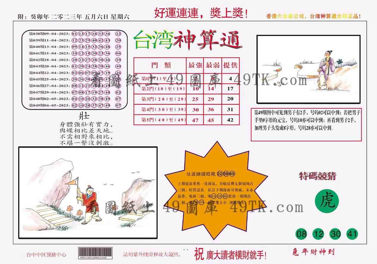050期台湾神算