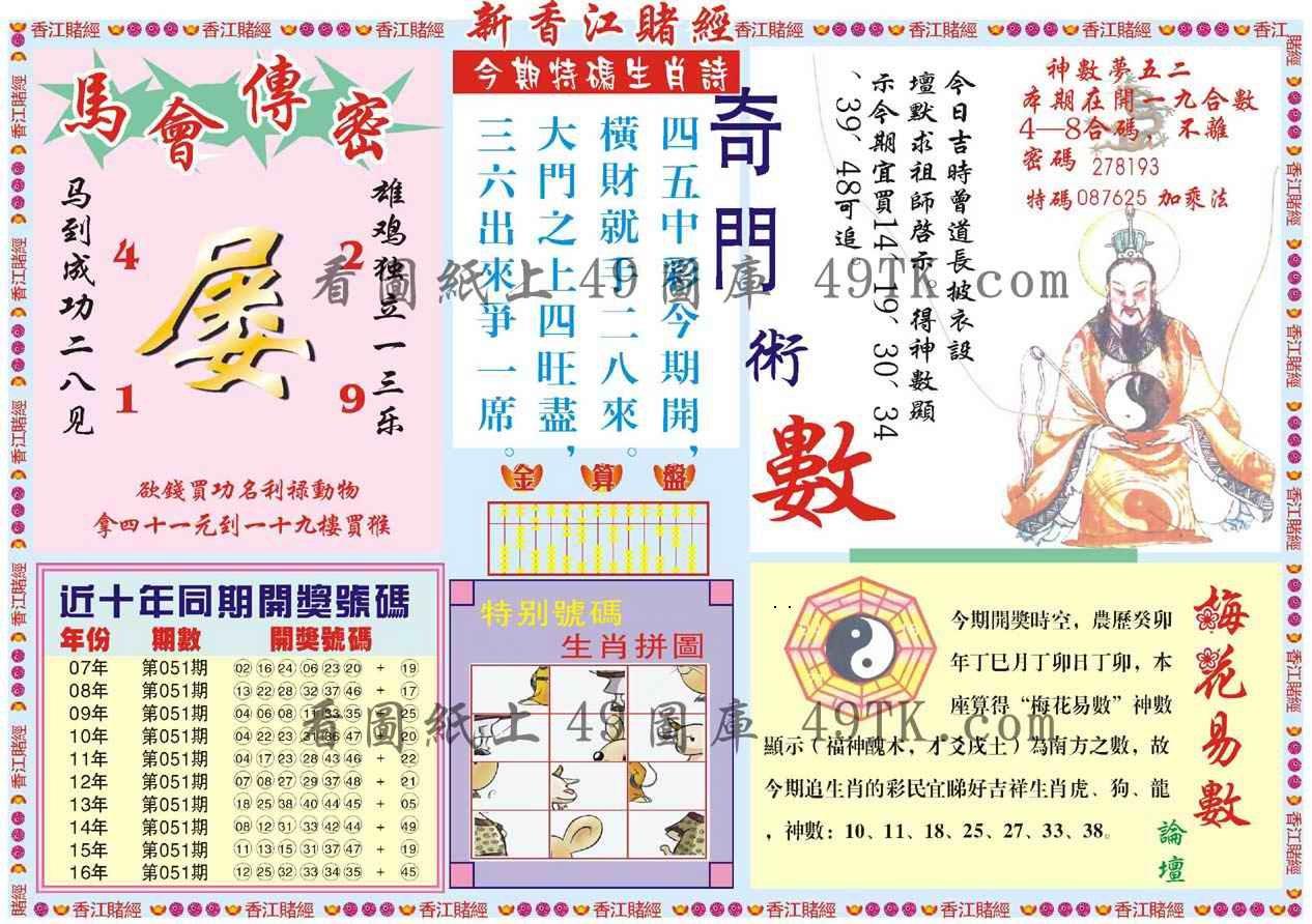 051期新香江赌经B