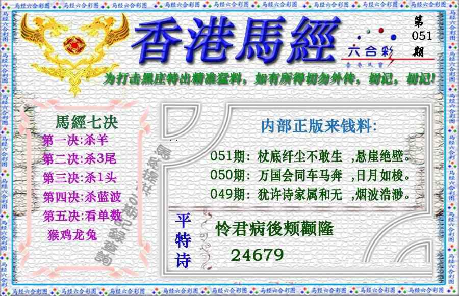 051期香港马经(新版)