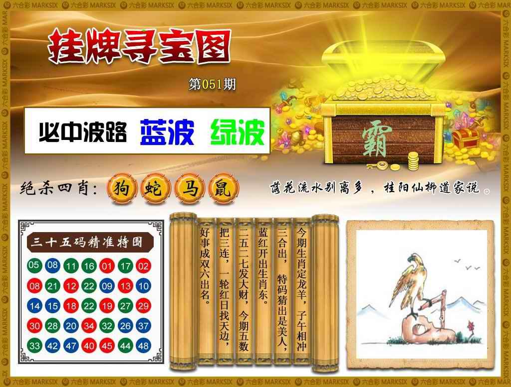 051期挂牌寻宝(新图)