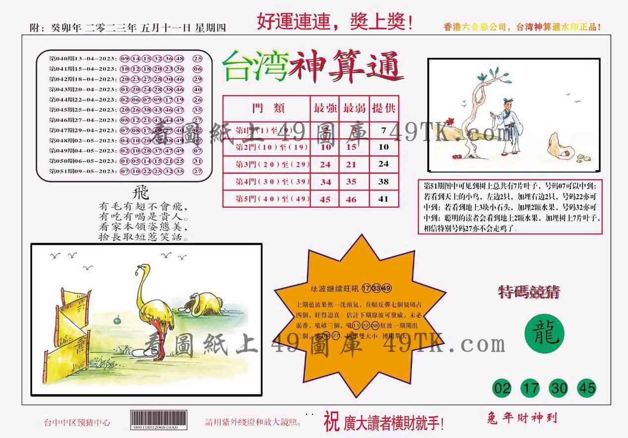 052期台湾神算