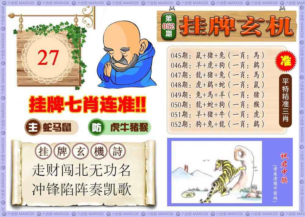 052期挂牌玄机(新图)