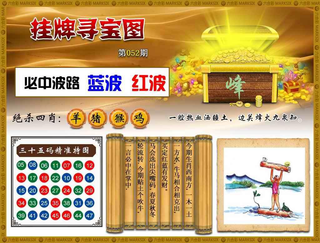 052期挂牌寻宝(新图)