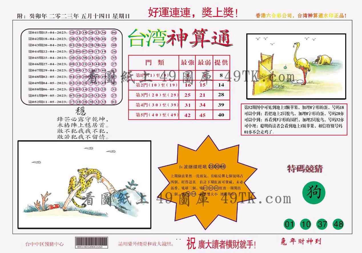 053期台湾神算