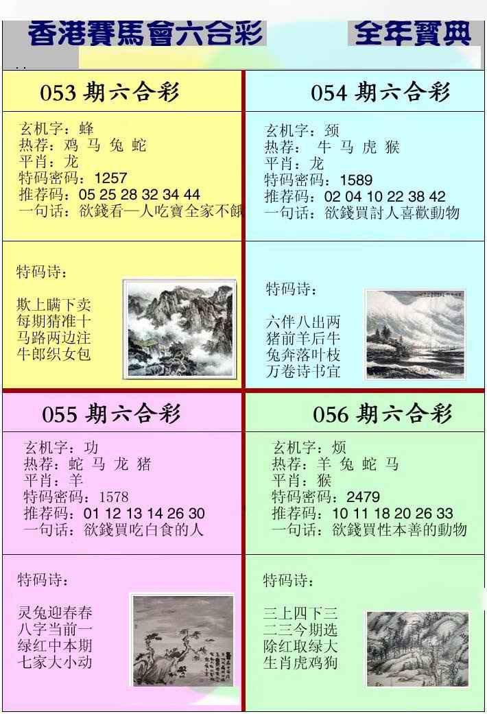 053期香港挂牌宝典
