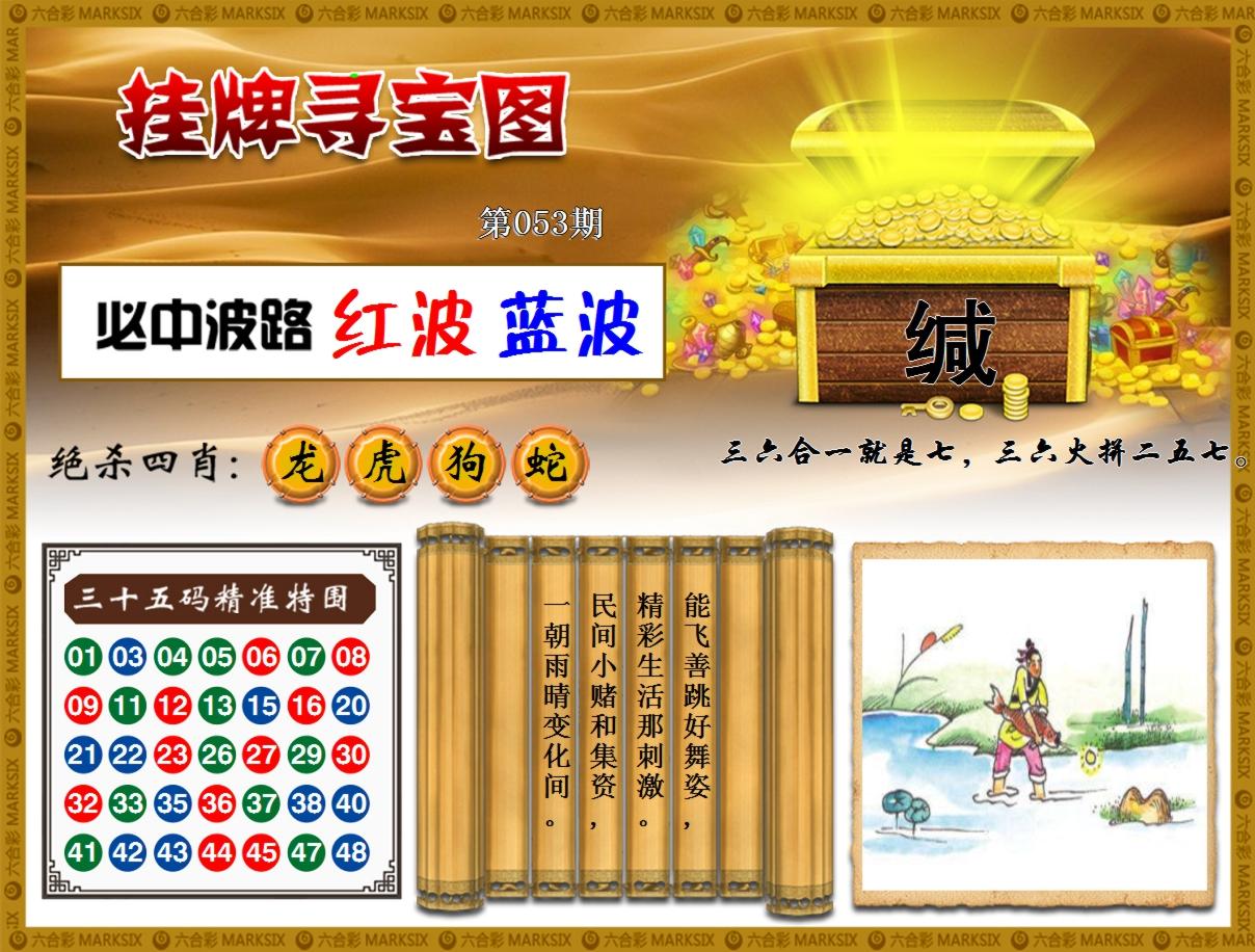 053期挂牌寻宝(新图)
