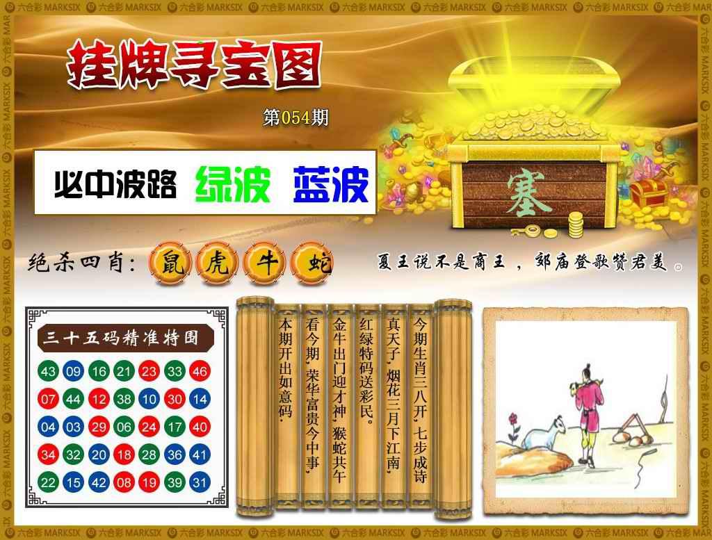 054期挂牌寻宝(新图)