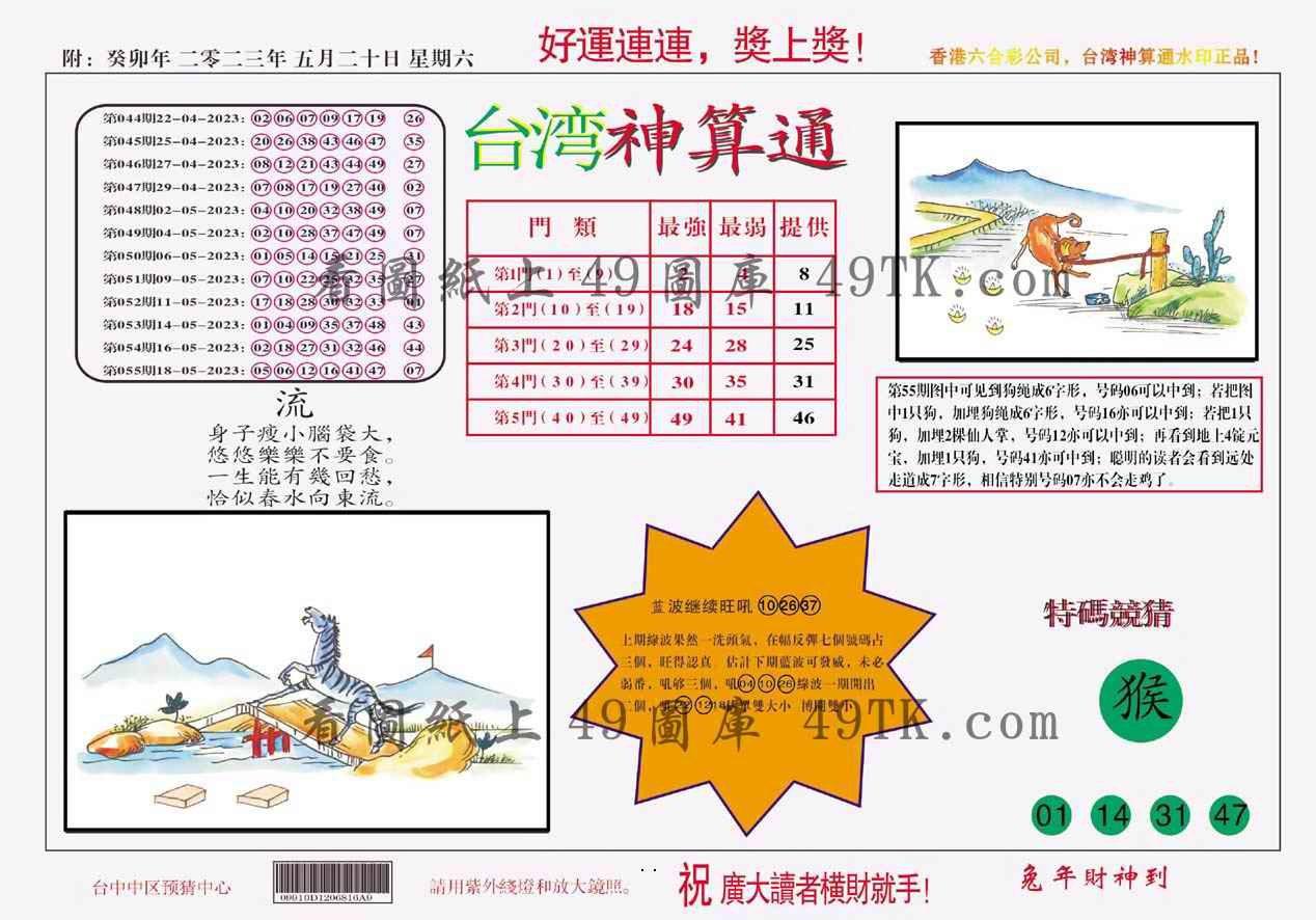 056期台湾神算