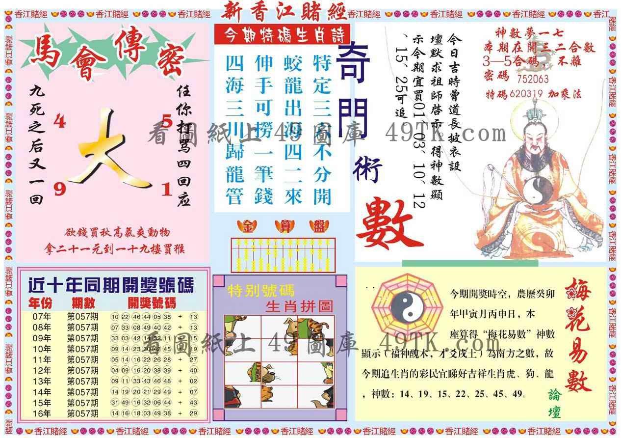 057期新香江赌经B