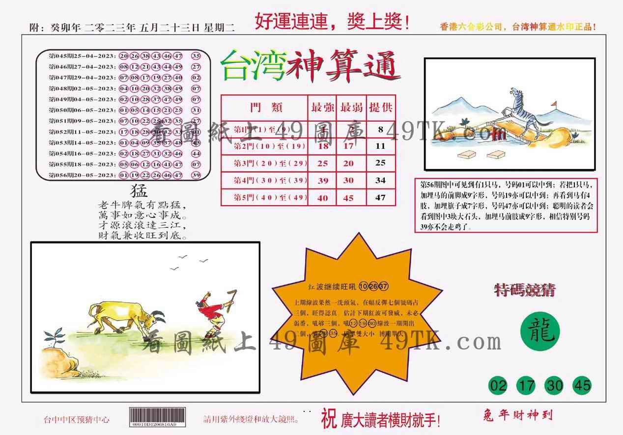 057期台湾神算
