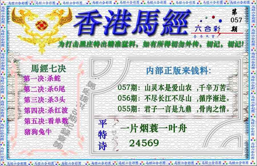 057期香港马经(新版)