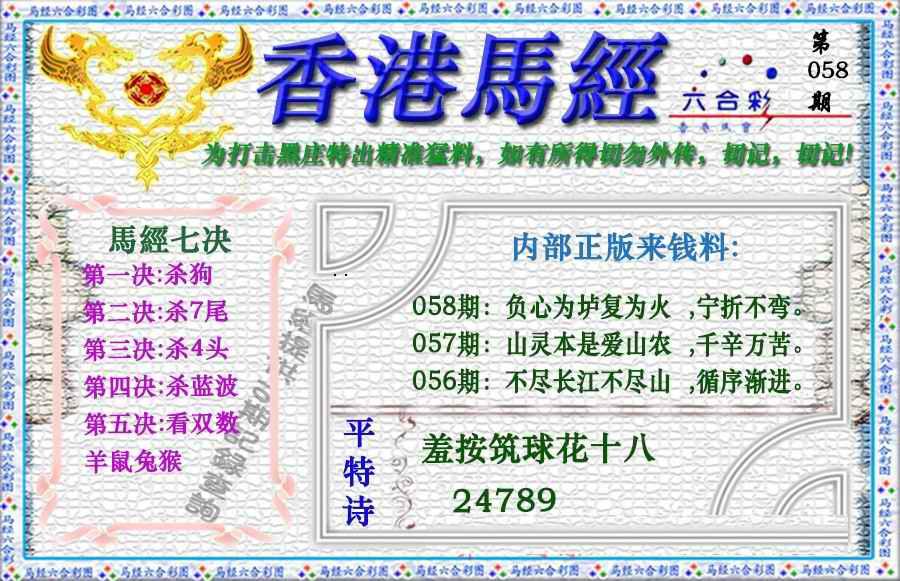 058期香港马经(新版)