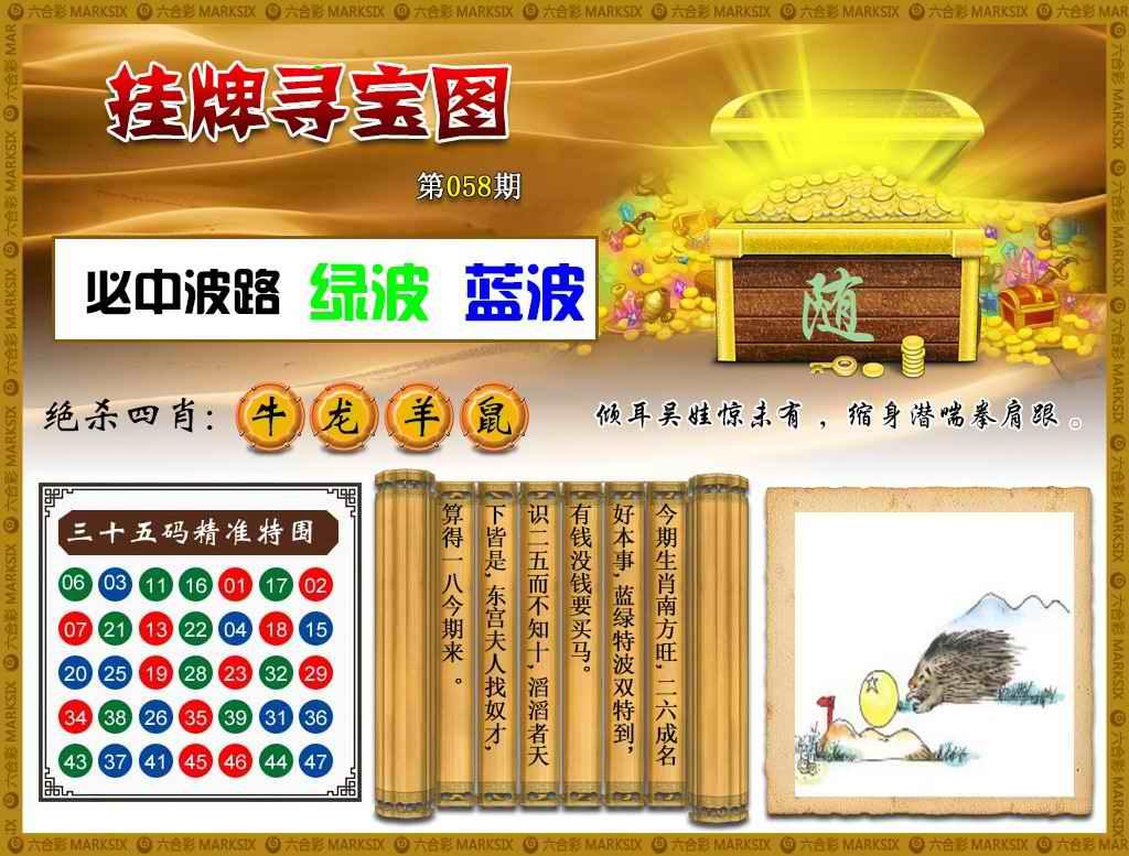 058期挂牌寻宝(新图)