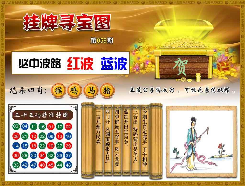 059期挂牌寻宝(新图)