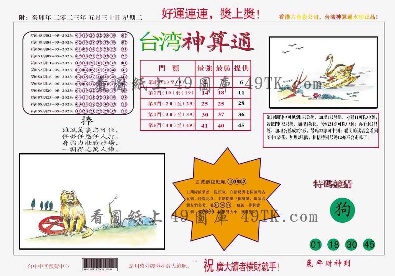 060期台湾神算