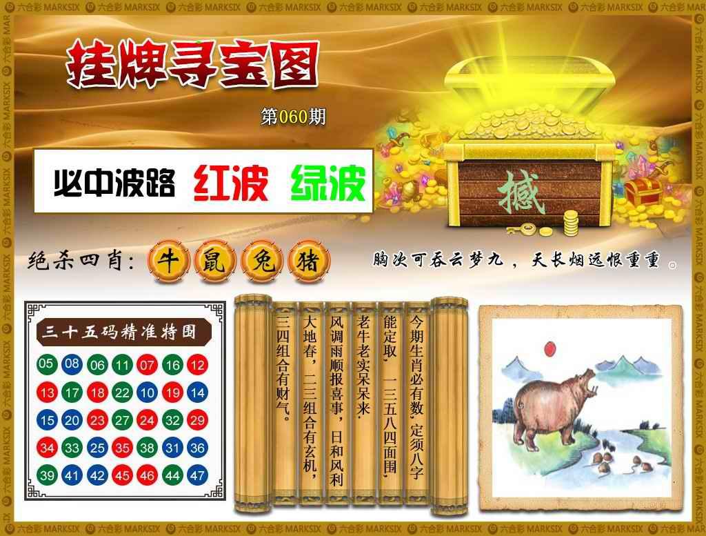 060期挂牌寻宝(新图)