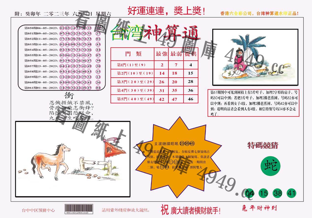 062期台湾神算