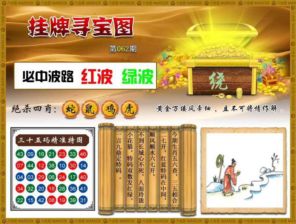062期挂牌寻宝(新图)