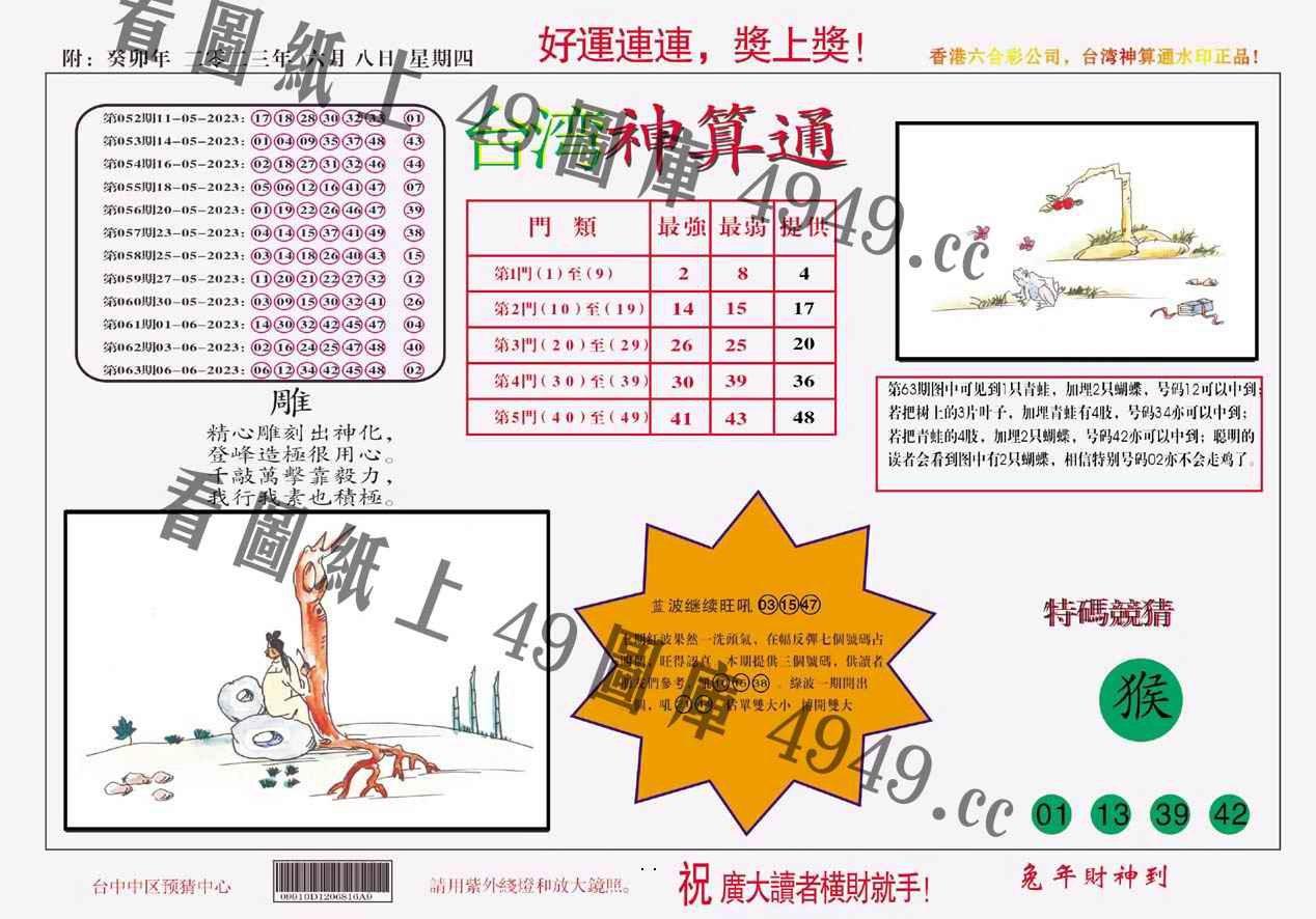064期台湾神算