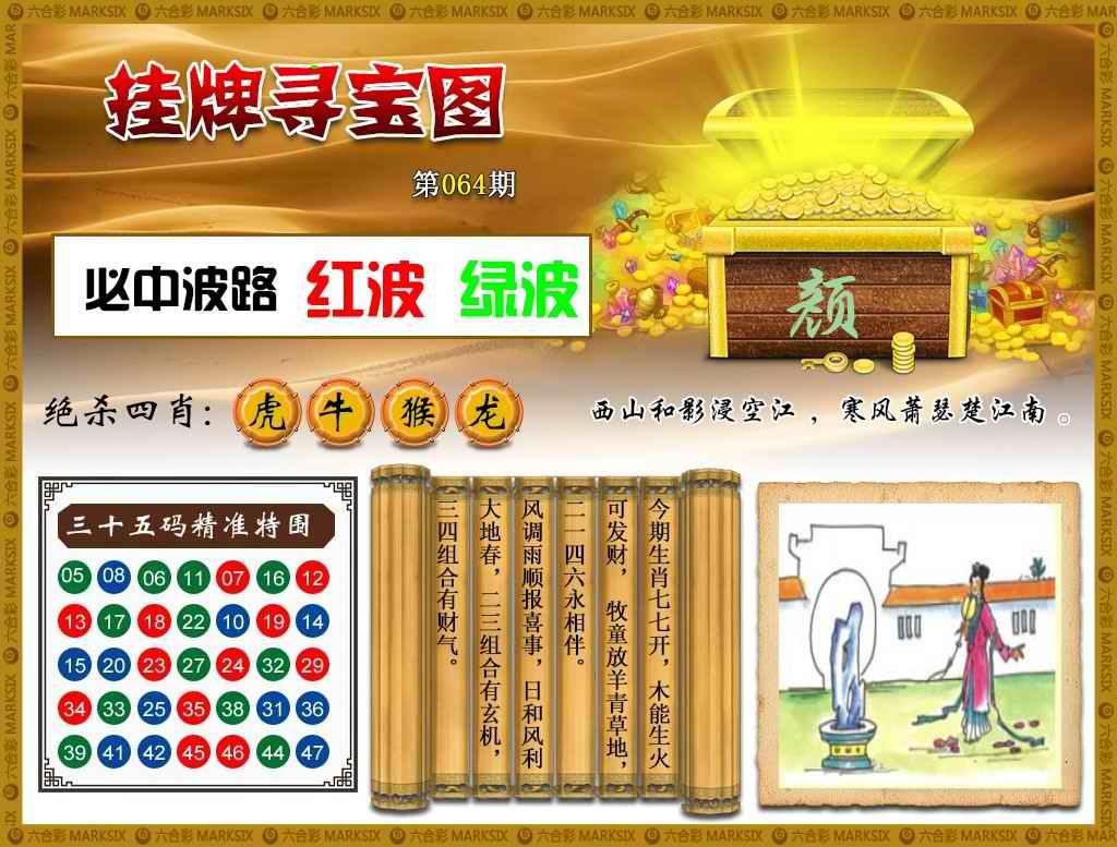 064期挂牌寻宝(新图)