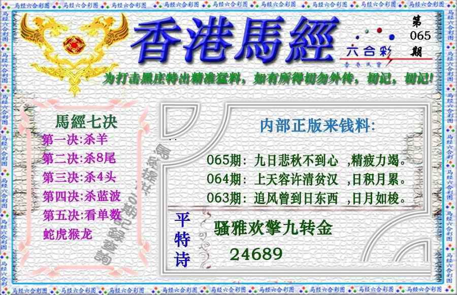 065期香港马经(新版)