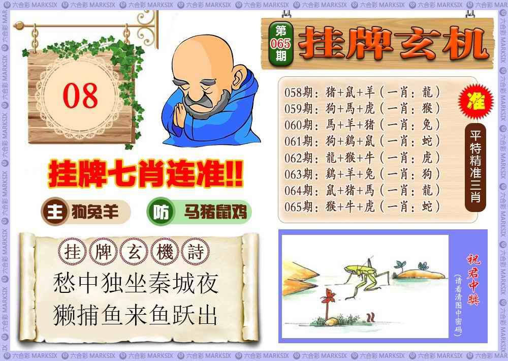 065期挂牌玄机(新图)