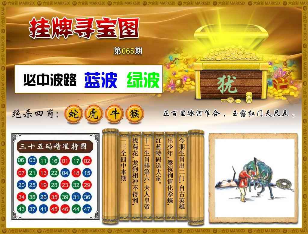 065期挂牌寻宝(新图)