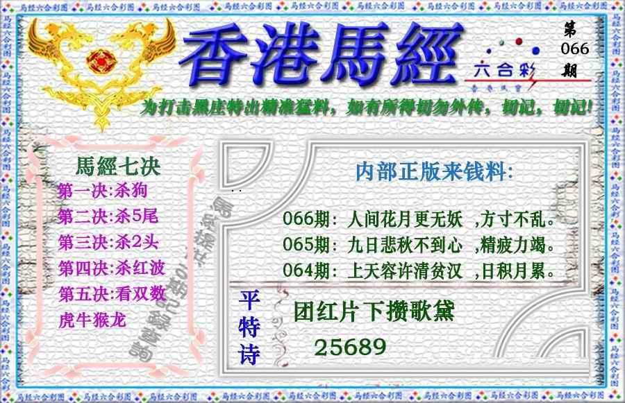 066期香港马经(新版)