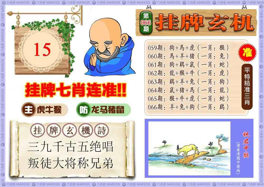 066期挂牌玄机(新图)