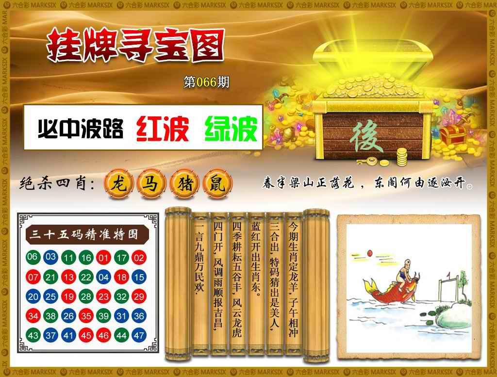 066期挂牌寻宝(新图)